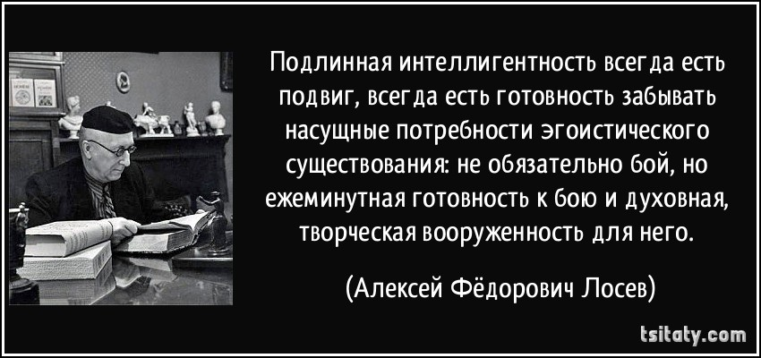 подвиг-алексей-фёдорович-лосев-